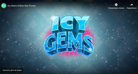 Icy Gems Fun Slots by Microgaming with 5 Reel and